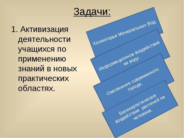 Задачи: 1. Активизация деятельности учащихся по применению знаний в новых пра...