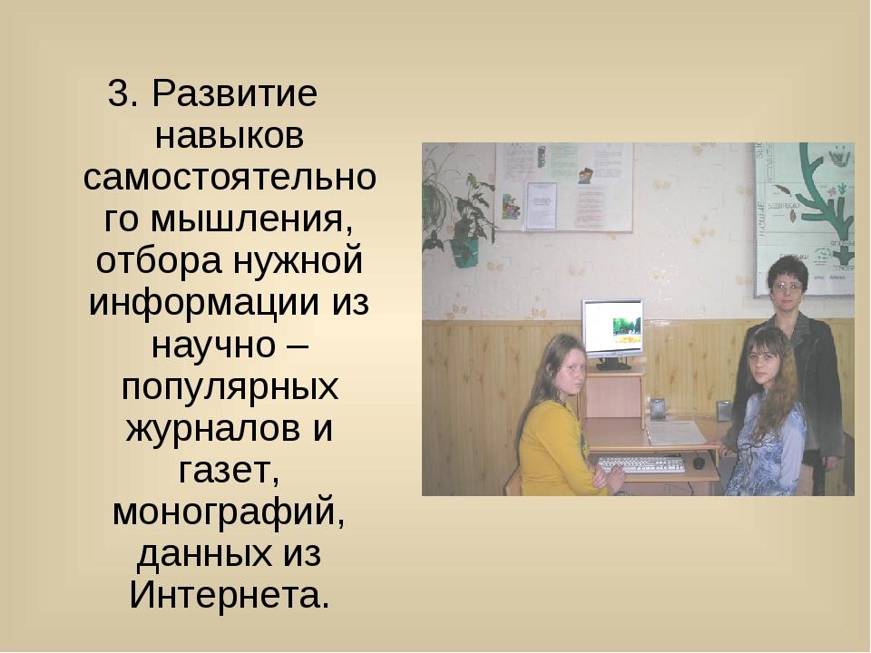 3. Развитие навыков самостоятельного мышления, отбора нужной информации из на...