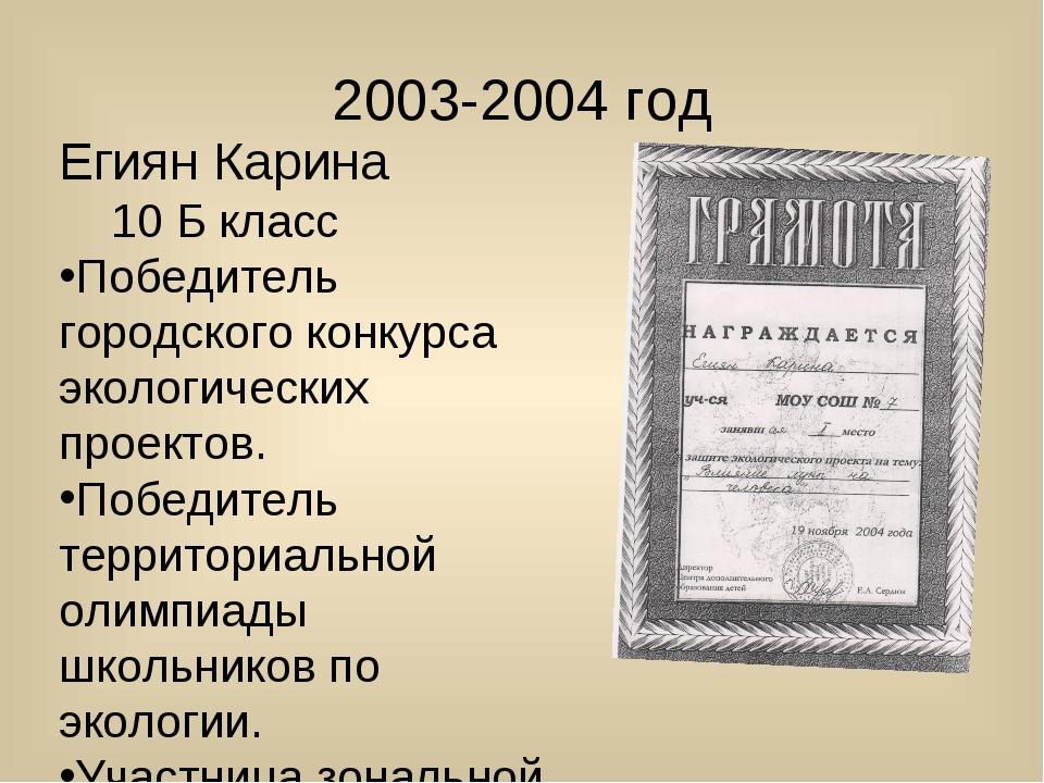 2003-2004 год Егиян Карина 10 Б класс Победитель городского конкурса экологи...
