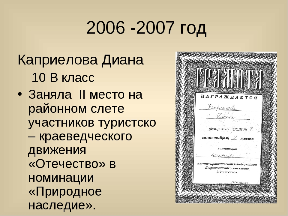 2006 -2007 год Каприелова Диана 10 В класс Заняла II место на районном слете...