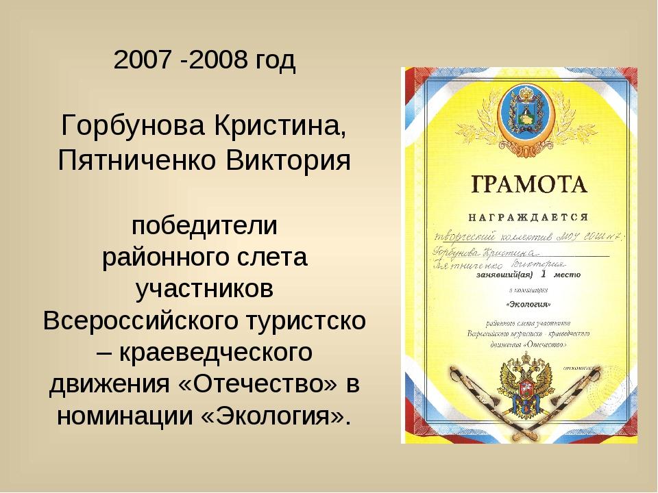 2007 -2008 год Горбунова Кристина, Пятниченко Виктория победители районного с...
