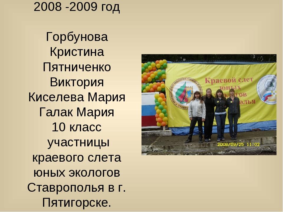 2008 -2009 год Горбунова Кристина Пятниченко Виктория Киселева Мария Галак Ма...