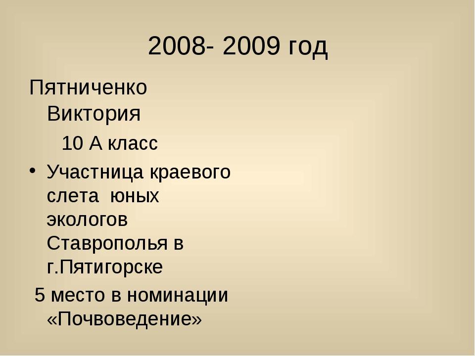 2008- 2009 год Пятниченко Виктория 10 А класс Участница краевого слета юных...
