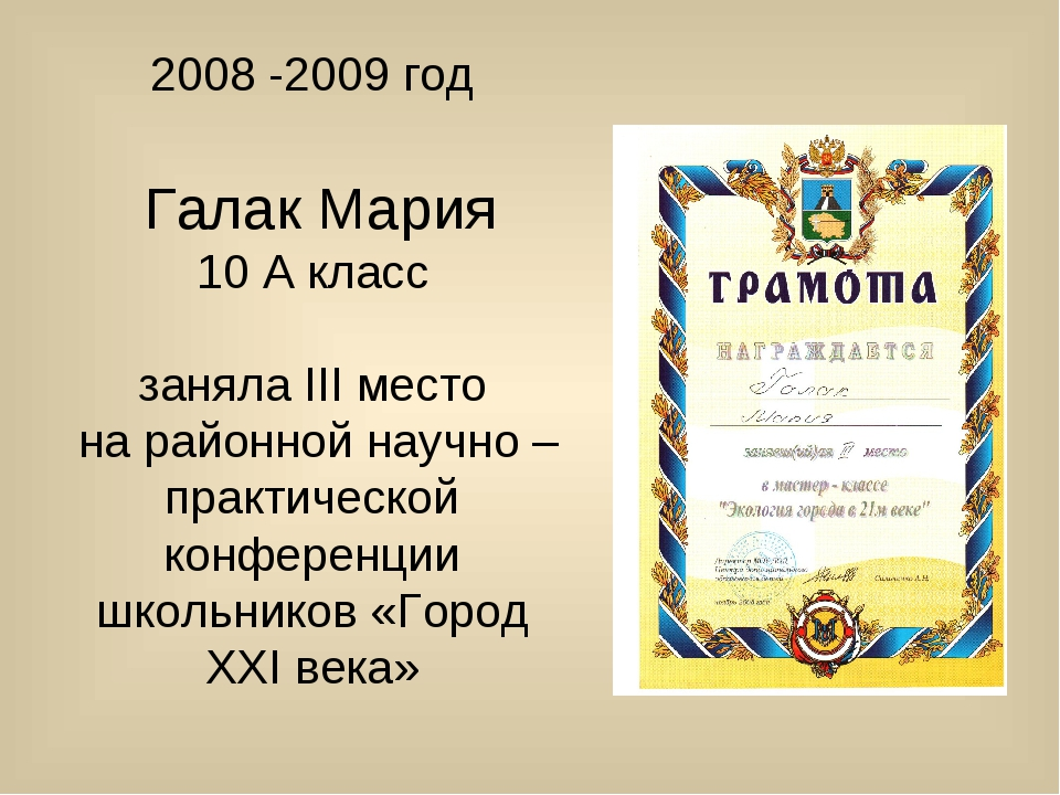2008 -2009 год Галак Мария 10 А класс заняла III место на районной научно – п...