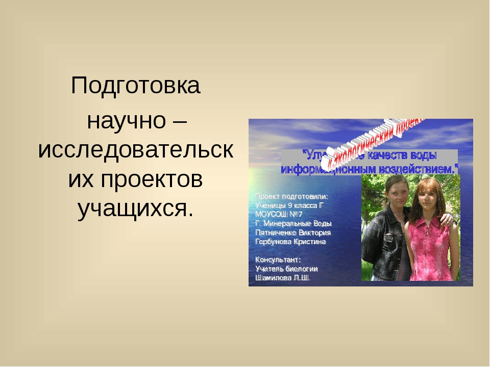 Подготовка научно – исследовательских проектов учащихся.