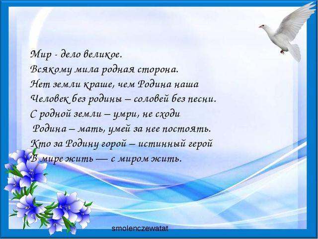 smolenczewatat Мир - дело великое. Всякому мила родная сторона. Нет земли кр...
