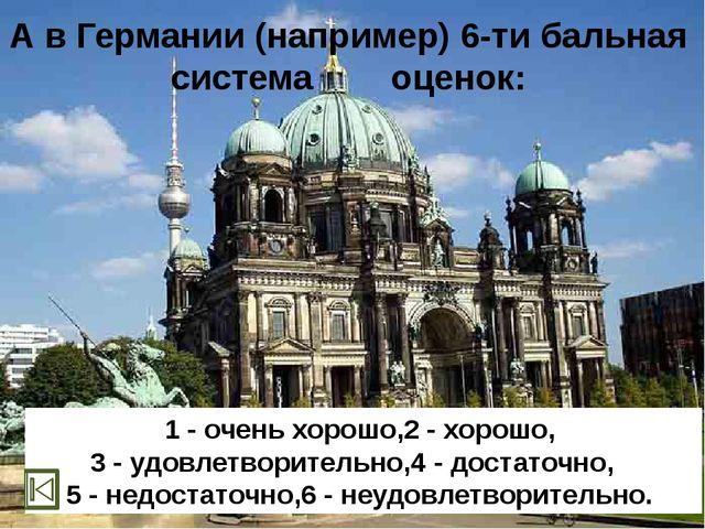 А в Германии (например) 6-ти бальная система оценок: 1 - очень хорошо,2 - хор...