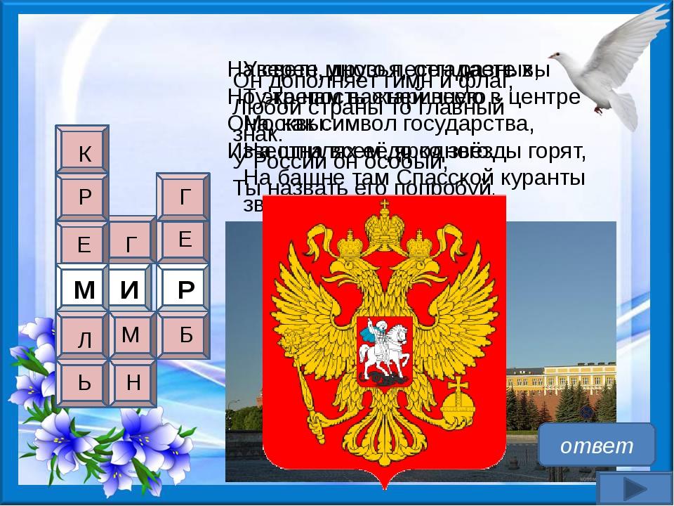 Уверен, друзья, отгадаете вы Ту крепость старинную в центре Москвы. На шпиля...