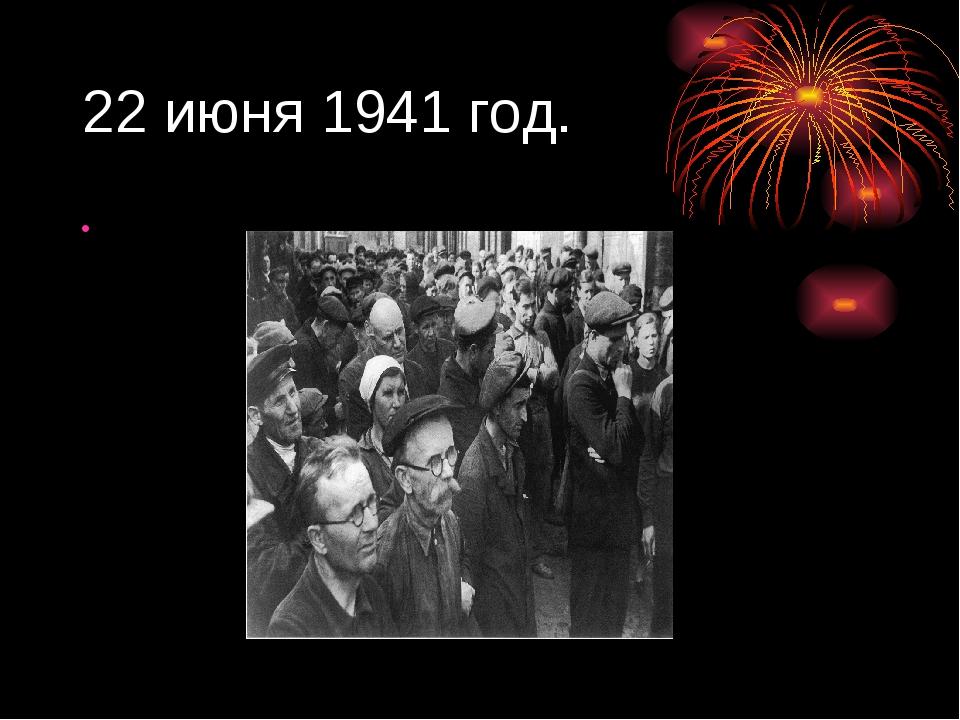 22 июня 1941 год.