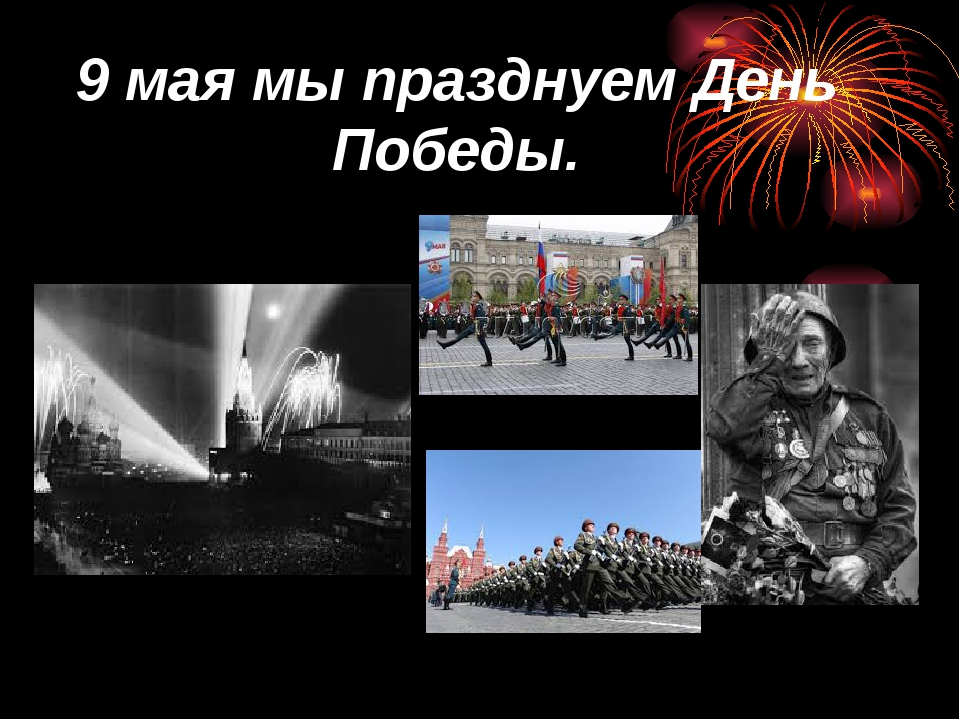 9 мая мы празднуем День Победы.