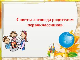 Советы логопеда родителям первоклассников
