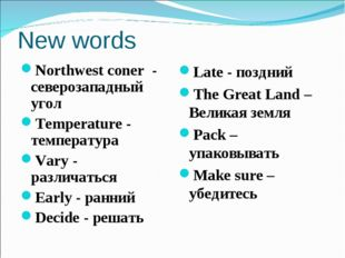 New words Northwest coner - северозападный угол Temperature - температура Var