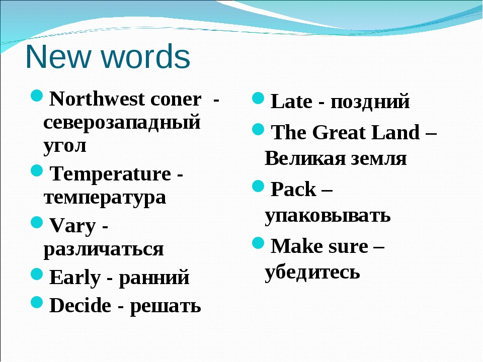 New words Northwest coner - северозападный угол Temperature - температура Var...