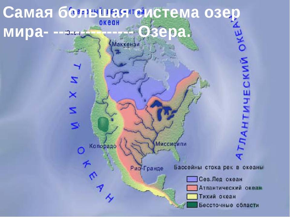 В какой океан несет свои воды большая часть рек материка африка почему