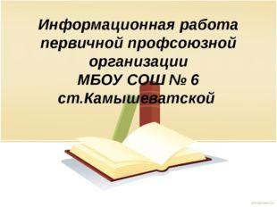 Информационная работа первичной профсоюзной организации МБОУ СОШ № 6 ст.Камыш