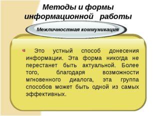 Методы и формы информационной работы Это устный способ донесения информаци
