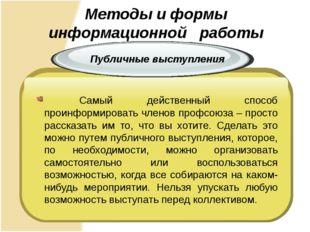 Методы и формы информационной работы Самый действенный способ проинформиро