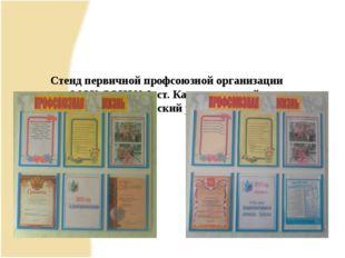 Стенд первичной профсоюзной организации МОУ СОШ №6 ст. Камышеватской МО Ейск