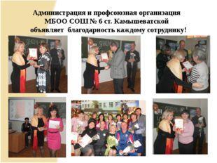 Администрация и профсоюзная организация МБОО СОШ № 6 ст. Камышеватской объявл