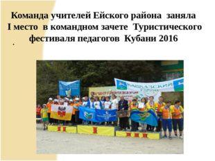 Команда учителей Ейского района заняла I место в командном зачете Туристическ