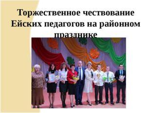 Торжественное чествование Ейских педагогов на районном празднике