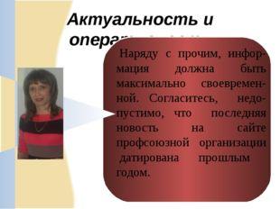 Актуальность и оперативность Наряду с прочим, инфор-мация должна быть максима