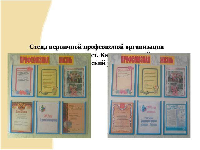 Стенд первичной профсоюзной организации МОУ СОШ №6 ст. Камышеватской МО Ейск...