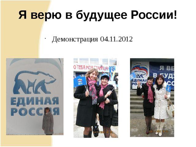 Я верю в будущее России! Демонстрация 04.11.2012