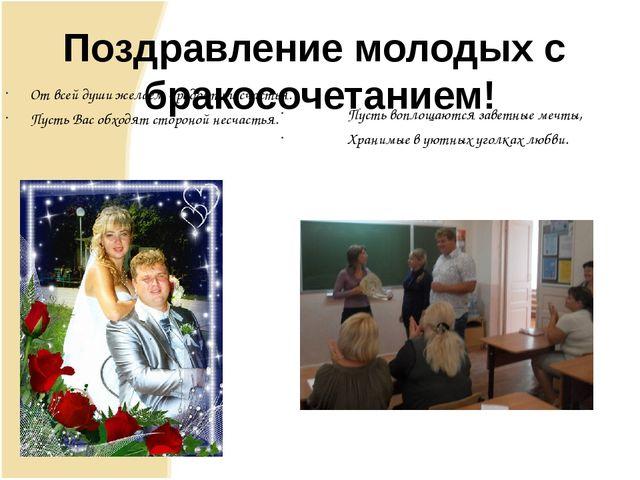 Поздравление молодых с бракосочетанием! От всей души желаем - радости и счаст...