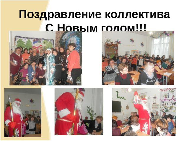 Поздравление коллектива С Новым годом!!!