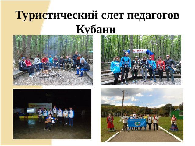 Туристический слет педагогов Кубани