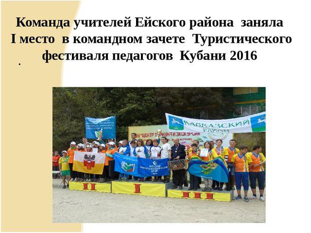 Команда учителей Ейского района заняла I место в командном зачете Туристическ...