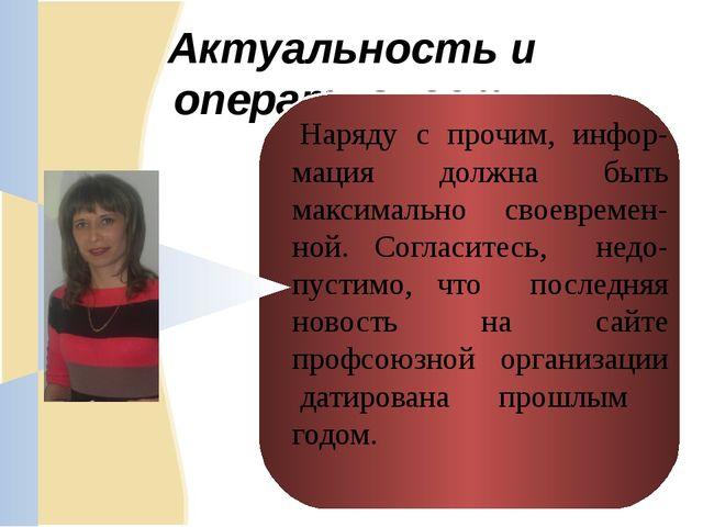Актуальность и оперативность Наряду с прочим, инфор-мация должна быть максима...