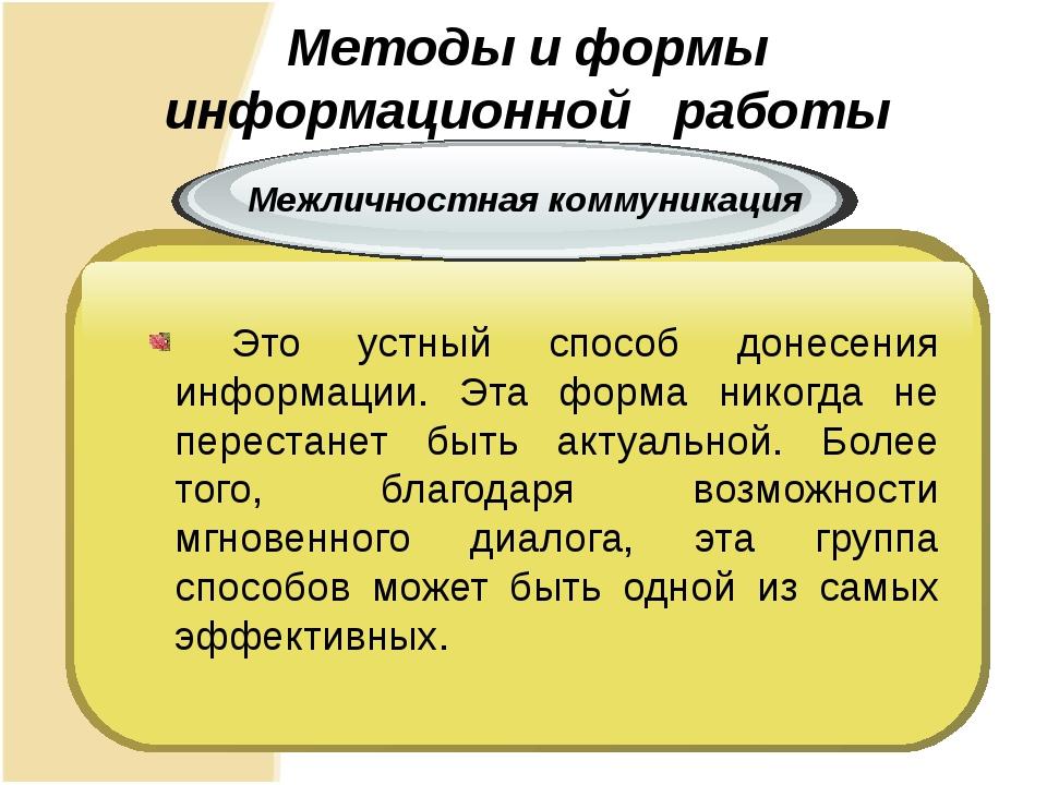 Методы и формы информационной работы Это устный способ донесения информаци...