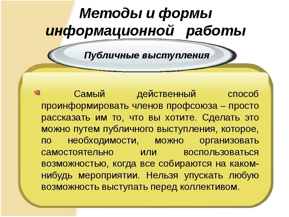 Методы и формы информационной работы Самый действенный способ проинформиро...