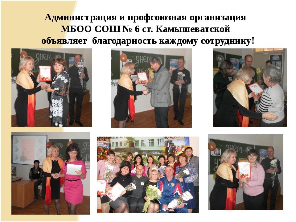 Администрация и профсоюзная организация МБОО СОШ № 6 ст. Камышеватской объявл...