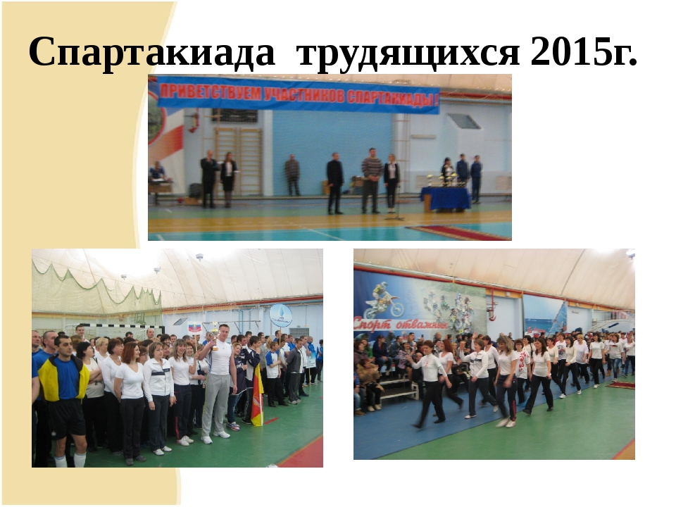 Спартакиада трудящихся 2015г.