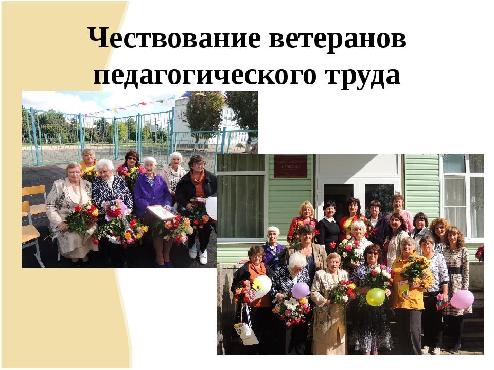 Чествование ветеранов педагогического труда