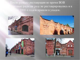После развала реставрации во время ВОВ торговые ряды ни разу не реставрировал