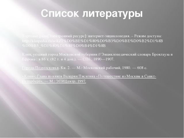 Список литературы Торговые ряда[Электронный ресурс]: интернет-энциклопедия. –...
