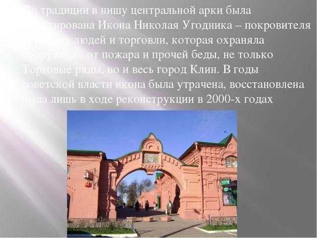 По традиции в нишу центральной арки была вмонтирована Икона Николая Угодника...