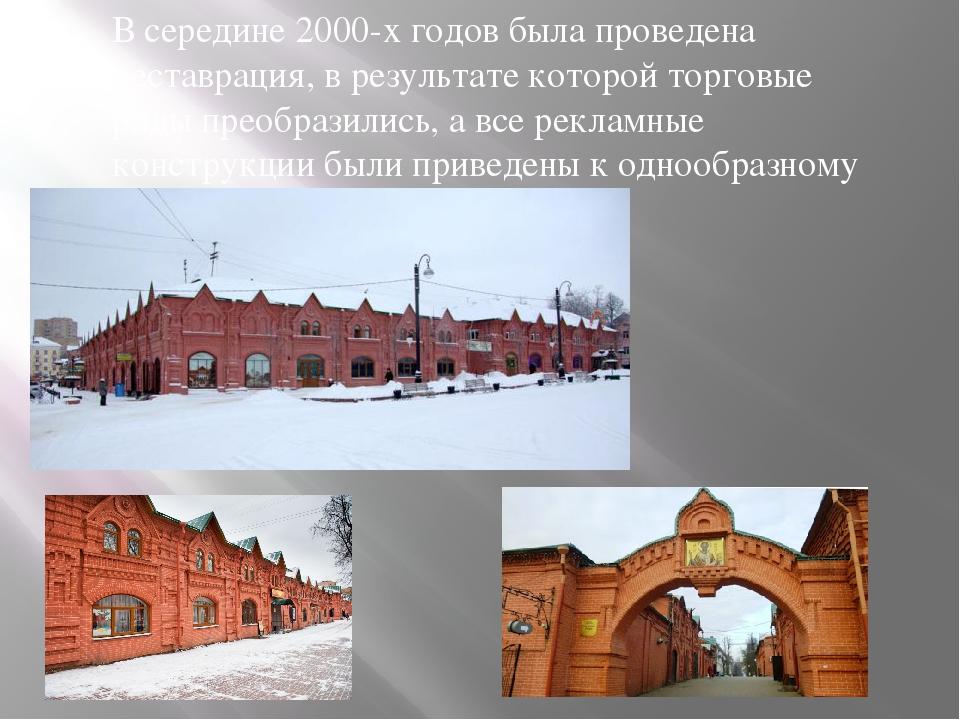 В середине 2000-х годов была проведена реставрация, в результате которой торг...