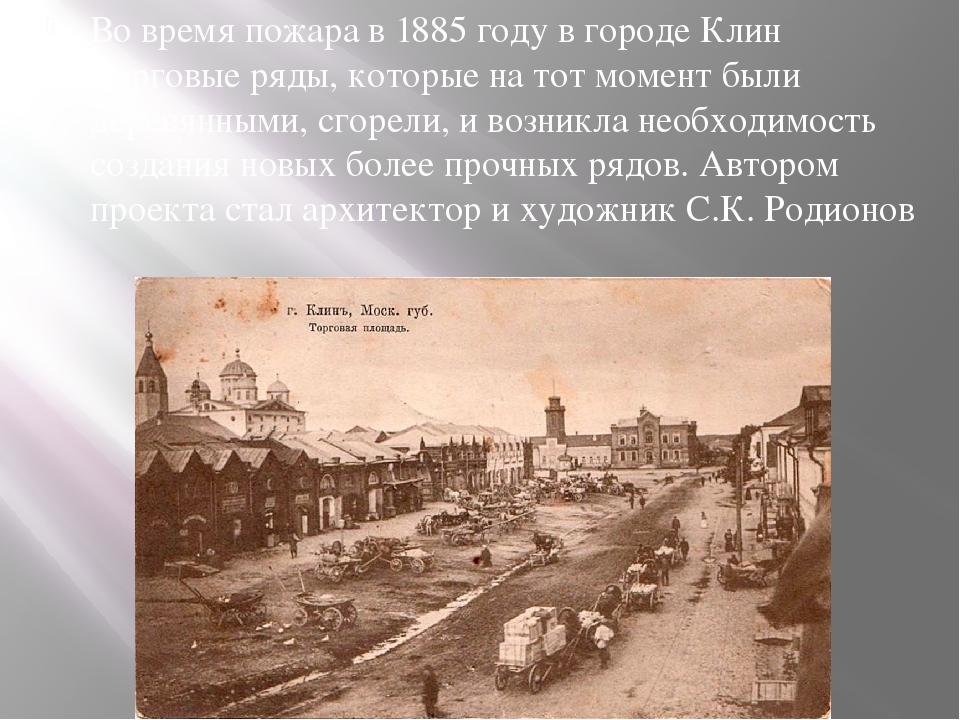 Во время пожара в 1885 году в городе Клин Торговые ряды, которые на тот момен...