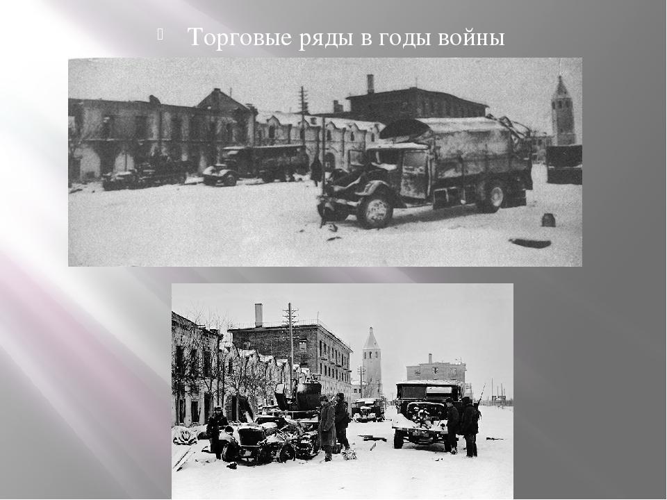 Торговые ряды в годы войны