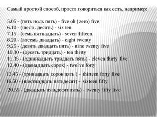 Самый простой способ, просто говориться как есть, например: 5.05 - (пять ноль