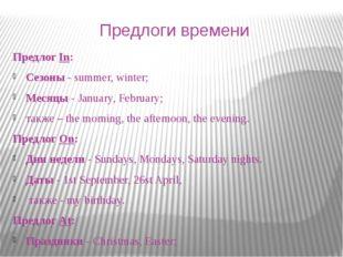 Предлоги времени Предлог In: Сезоны- summer, winter; Месяцы- January, Febru