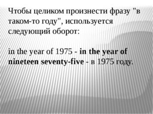 """Чтобы целиком произнести фразу """"в таком-то году"""", используется следующий обор"""