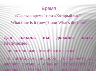 "Время «Сколько время"" или «Который час"" What time is it (now)? или What's the"