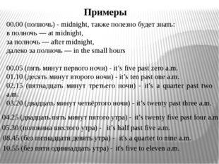 Примеры 00.00 (полночь) - midnight, также полезно будет знать: в полночь — at