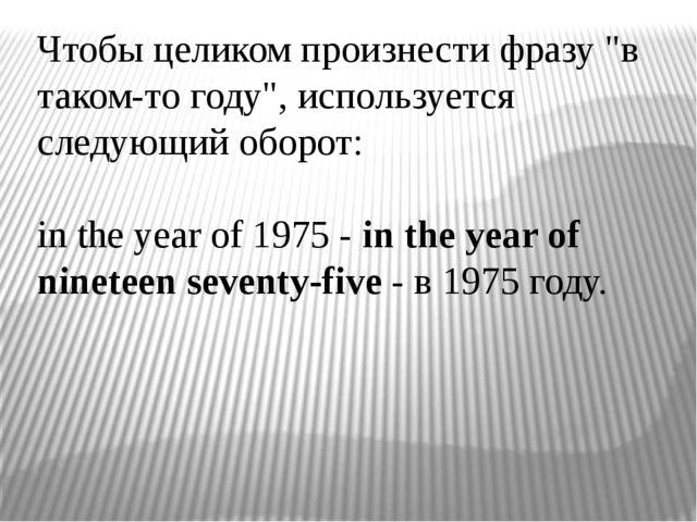 """Чтобы целиком произнести фразу """"в таком-то году"""", используется следующий обор..."""